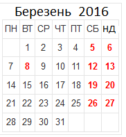 Календар свят на 2016 рік для України