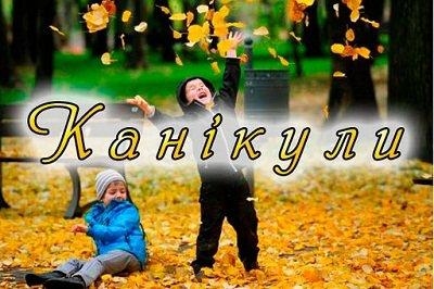 """Результат пошуку зображень за запитом """"осінні канікули в україні"""""""