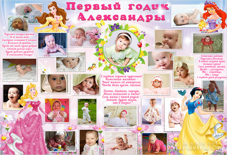 Идеи подарка на 1 год ребенку