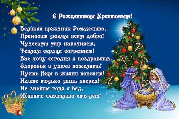 Поздравления к рождеству и новом