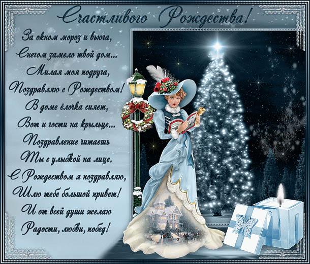Поздравительные на рождество и новый год